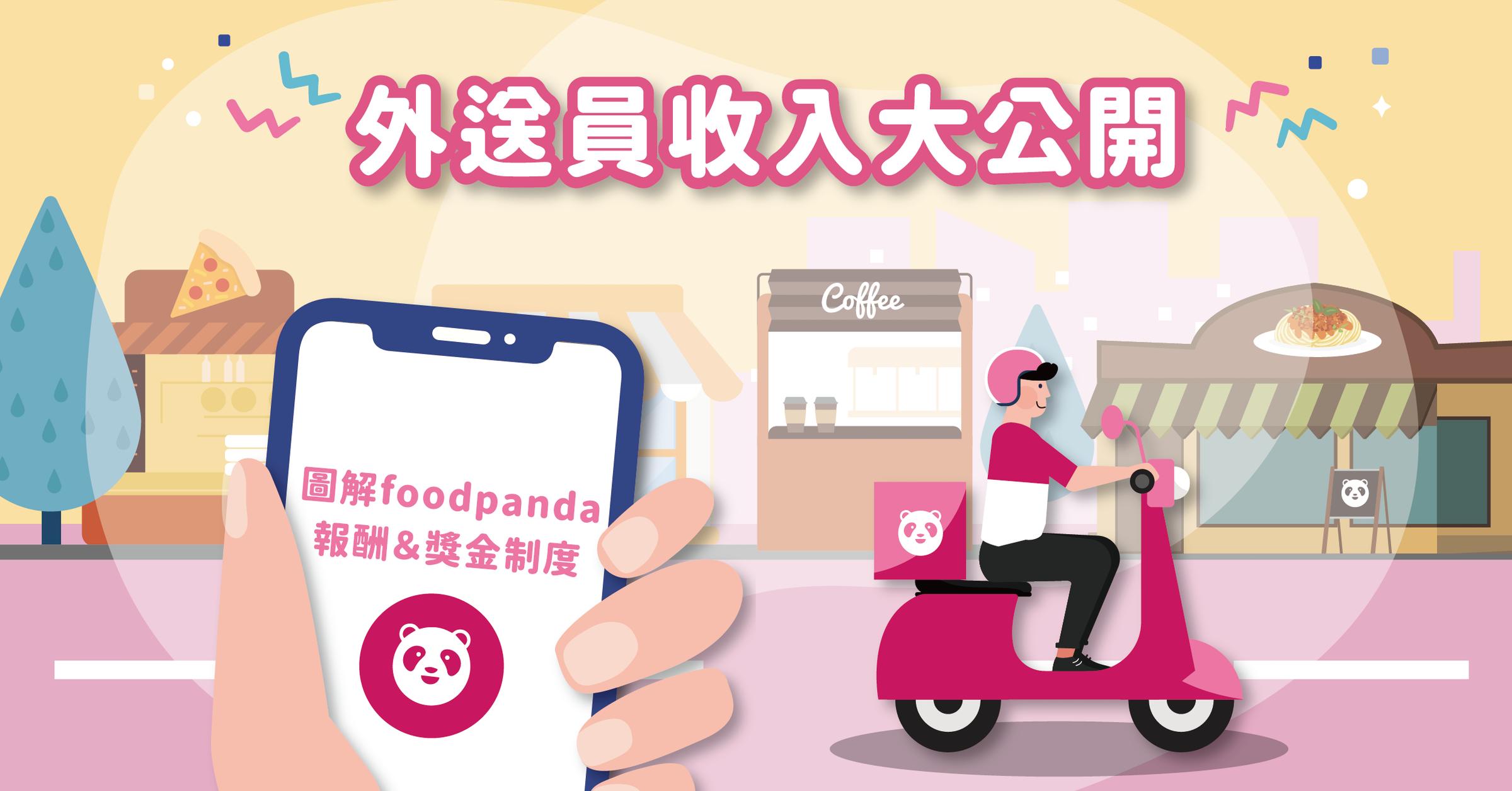 照片中提到了外送員收入大公開、Coffee、圖解food panda,跟熊貓、咖啡漬工作室有關,包含了動畫片、插圖、公共關係、剪貼畫、設計