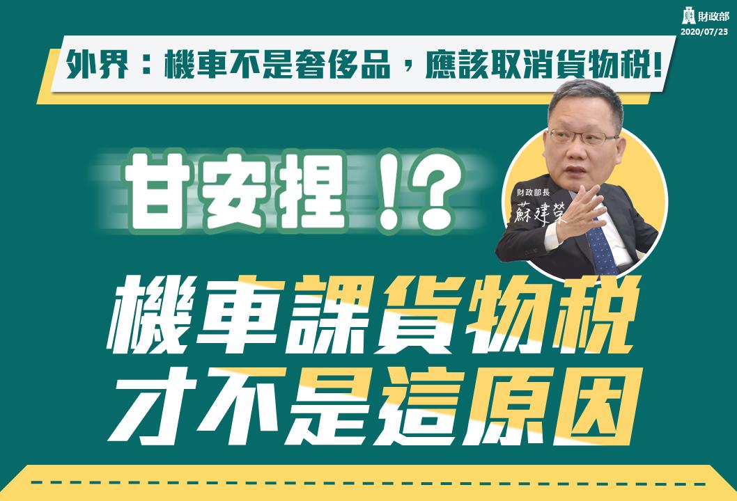 照片中提到了即財政部、2020/07/23、外界:機車不是奢侈品,應該取消貨物税!,包含了旗幟、消費稅、稅、台灣財政部、財政部長