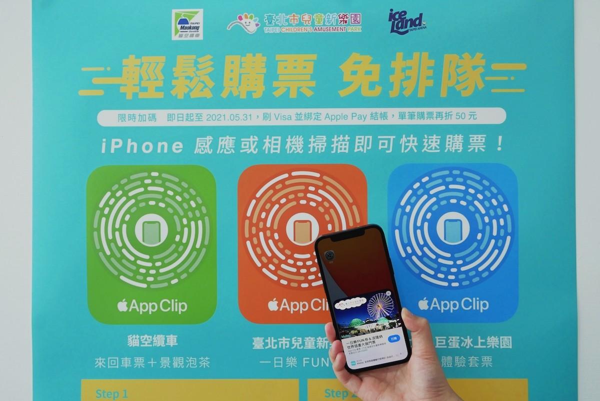 KKday 推廣數位旅遊,「兒童新樂園、貓纜、小巨蛋」iPhone 刷一下條碼即可購票入園
