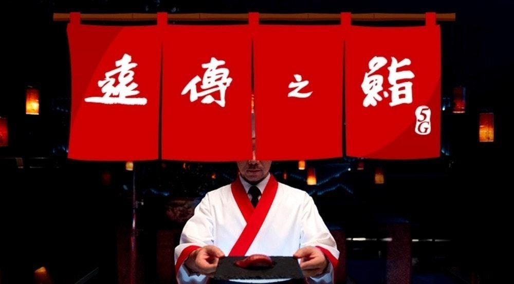 照片中提到了盛唐 之 酯,包含了階段、中華電信、遠傳通、5G、台灣手機
