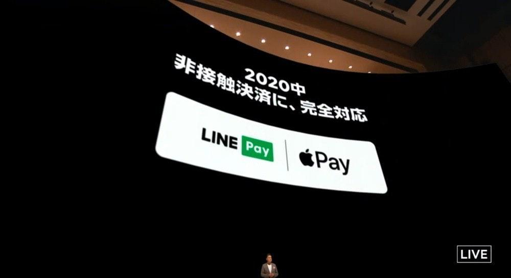 照片中提到了2020、非接触決済に、完全対応、LINE Pay,跟LiveAD有關,包含了標籤、蘋果、馬什迪吉、互聯網、移動電話