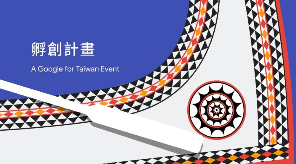 照片中提到了孵創計畫、A Google for Taiwan Event,包含了平面設計、中國時報、Chinatimes.com、企業、香港會議展覽中心