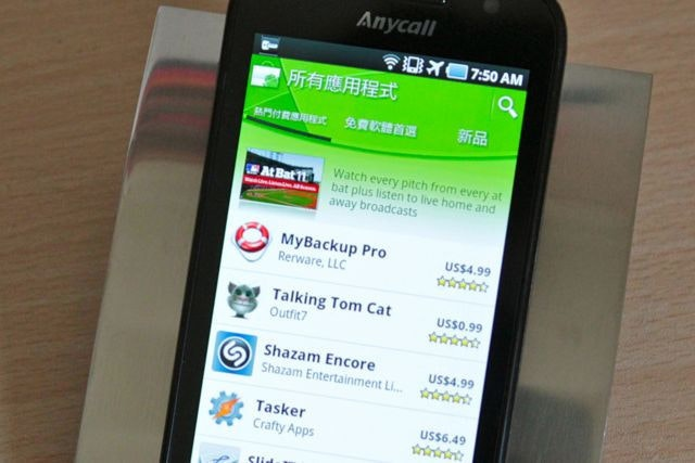 是透過 VPN 更新和下載付費 Android Market 的 App這篇文章的首圖