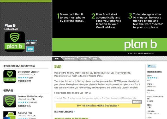 是Plan B:Android 的 find my phone,可事後安裝,免費!這篇文章的首圖