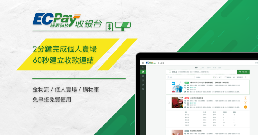 JPEG, Image, 綠界科技股份有限公司, Portable Network Graphics, Multimedia, Goods, Shopping, Streaming media, Product, Cashier, software, green, text, product, software, font, product, line, logo, brand, website