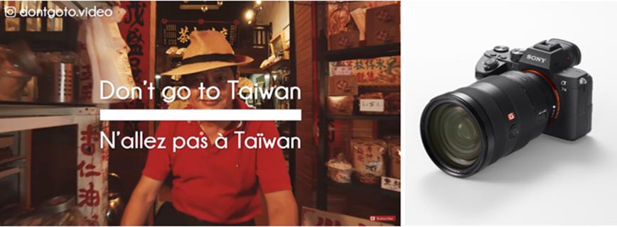 照片中提到了O dontgoto.video、SONY、我仔米,包含了不要去台灣、台灣、攝影、無反光鏡可換鏡頭相機、的YouTube