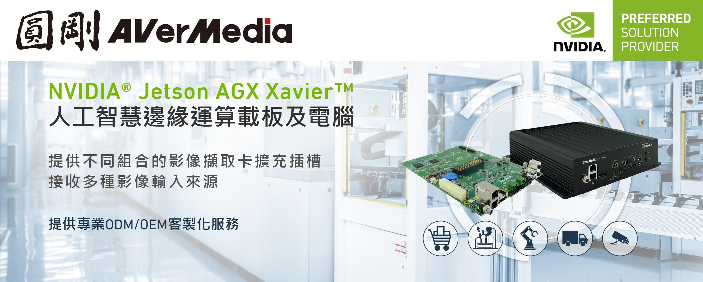 照片中提到了AVerMedia、PREFERRED、SOLUTION,跟英偉達有關,包含了電子零件、向家當、SHA:600593、SHA:603007、佘:000593