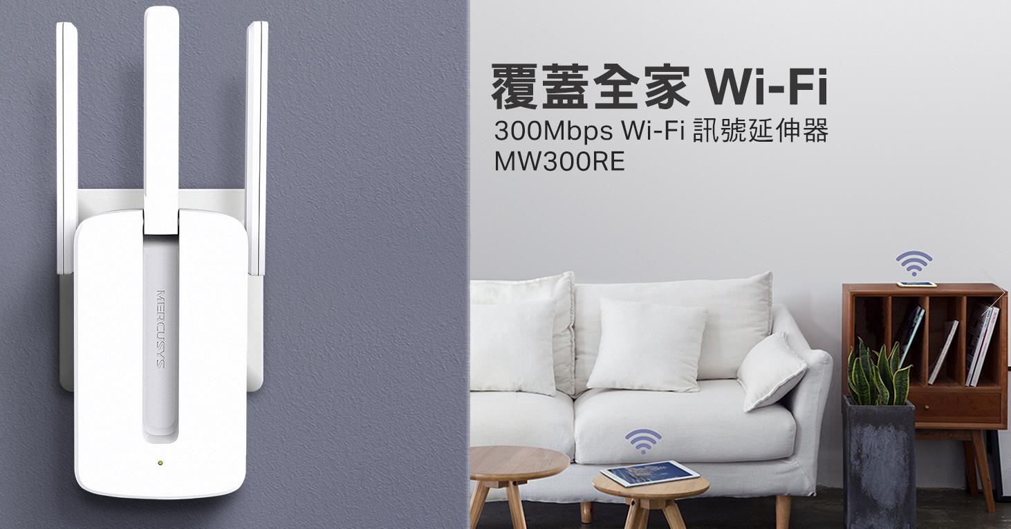 照片中提到了覆蓋全家 Wi-Fi、300Mbps Wi-Fi 訊號延伸器、MW300RE,包含了無線上網、Mercusys MW300RE、無線上網、WiFi範圍擴展器、直放站