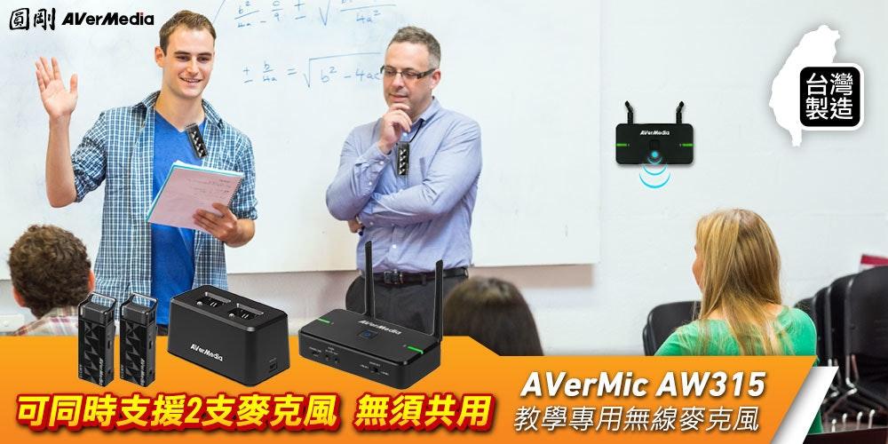 照片中提到了O A AVerMedia、-4ac、台灣,跟美國浸信會有關,包含了通訊、麥克風、圓剛科技、帶有1個充電站的Avermedia 2無線教師麥克風AW315F、無線麥克風