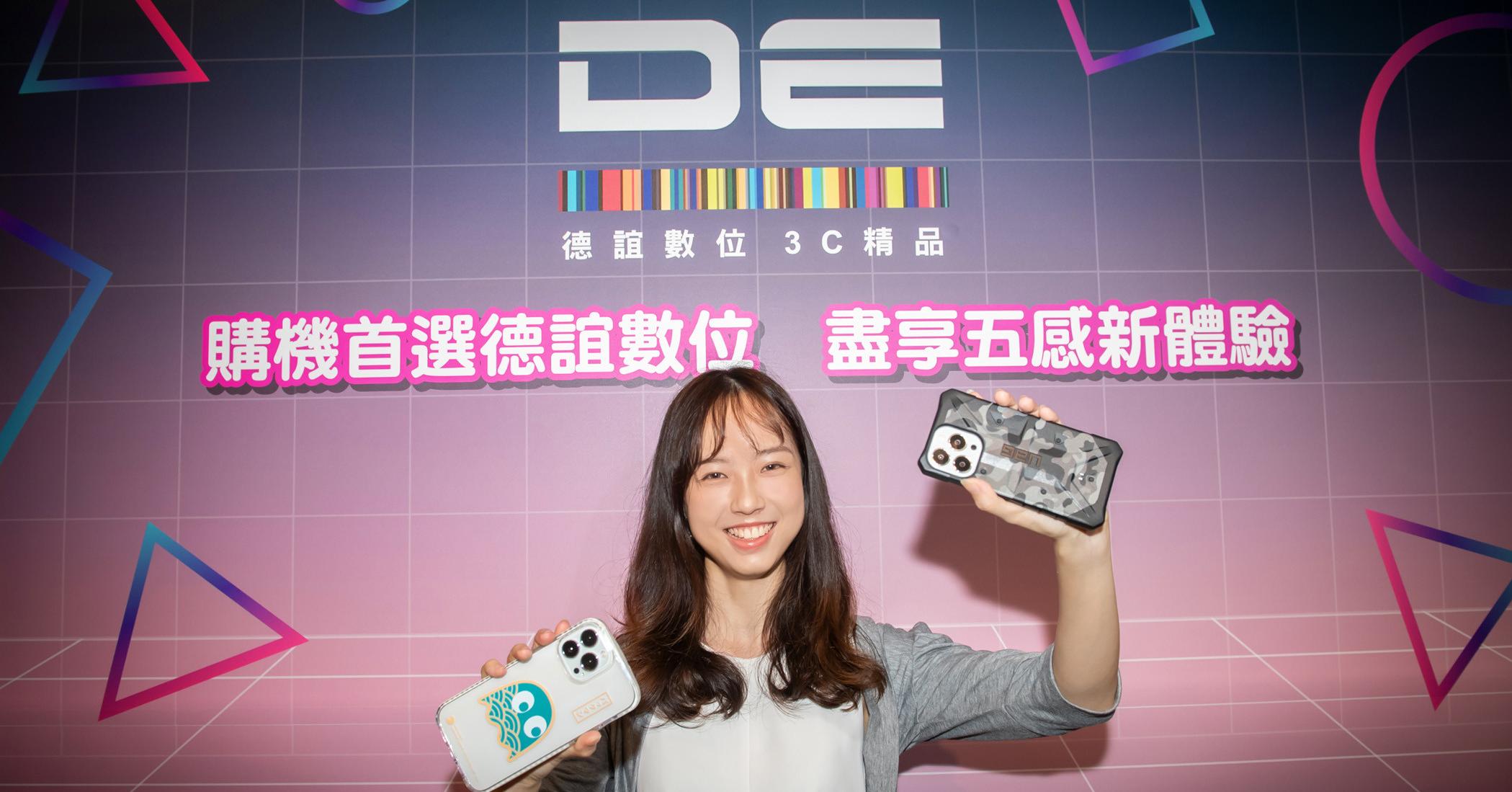 照片中提到了DE、|||益益益彩、德誼數位 3C精品,跟深空工業有關,包含了好玩、公共關係、令人愉快的、產品、上市