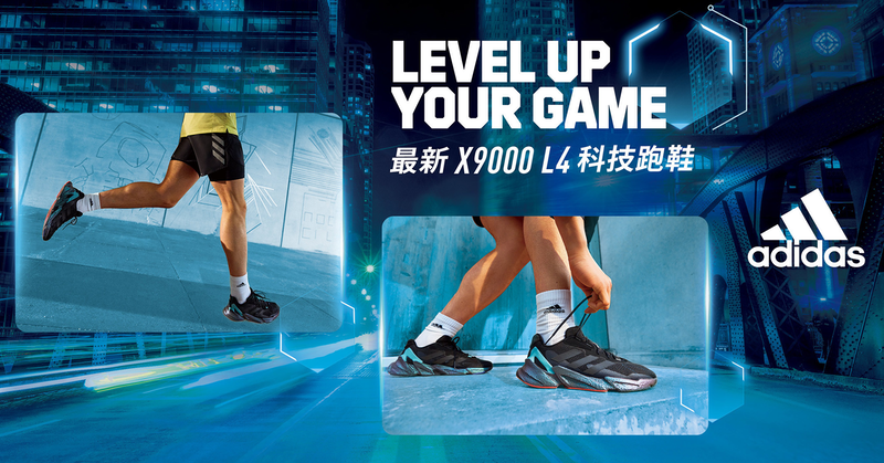 adidas X9000科技跑鞋前衛進化,全新高密度JET BOOST科技中底,潮感表現同步升級