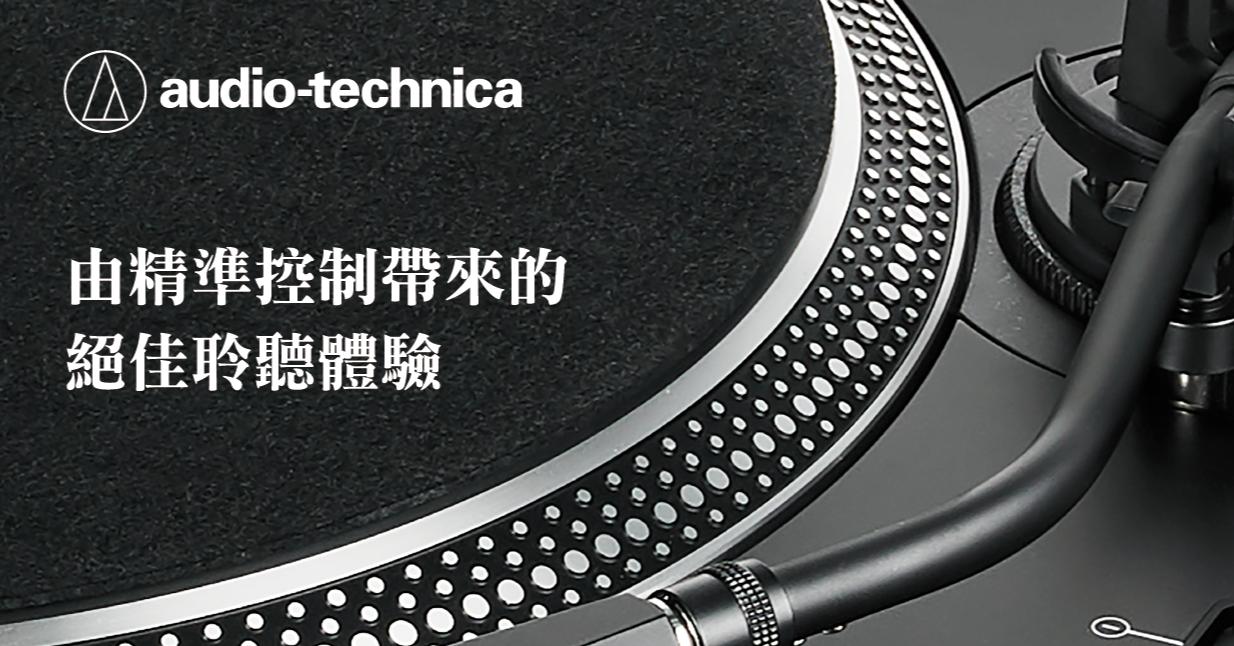 照片中提到了(A audio-technica、由精準控制帶來的、絕佳聆聽體驗,跟ura歌有關,包含了音頻技術、視聽設備、產品設計、牌、產品