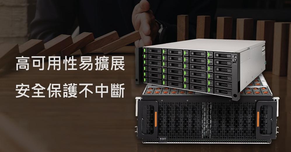 照片中提到了高可用性易擴展、安全保護不中斷,包含了電腦硬件、勒索軟件、數據、數據安全、電腦