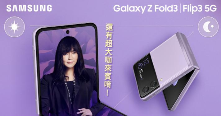 照片中提到了SAMSUNG、Galaxy Z Fold3 Flip3 5G、MA,包含了三星、產品設計、小工具、設計、牌