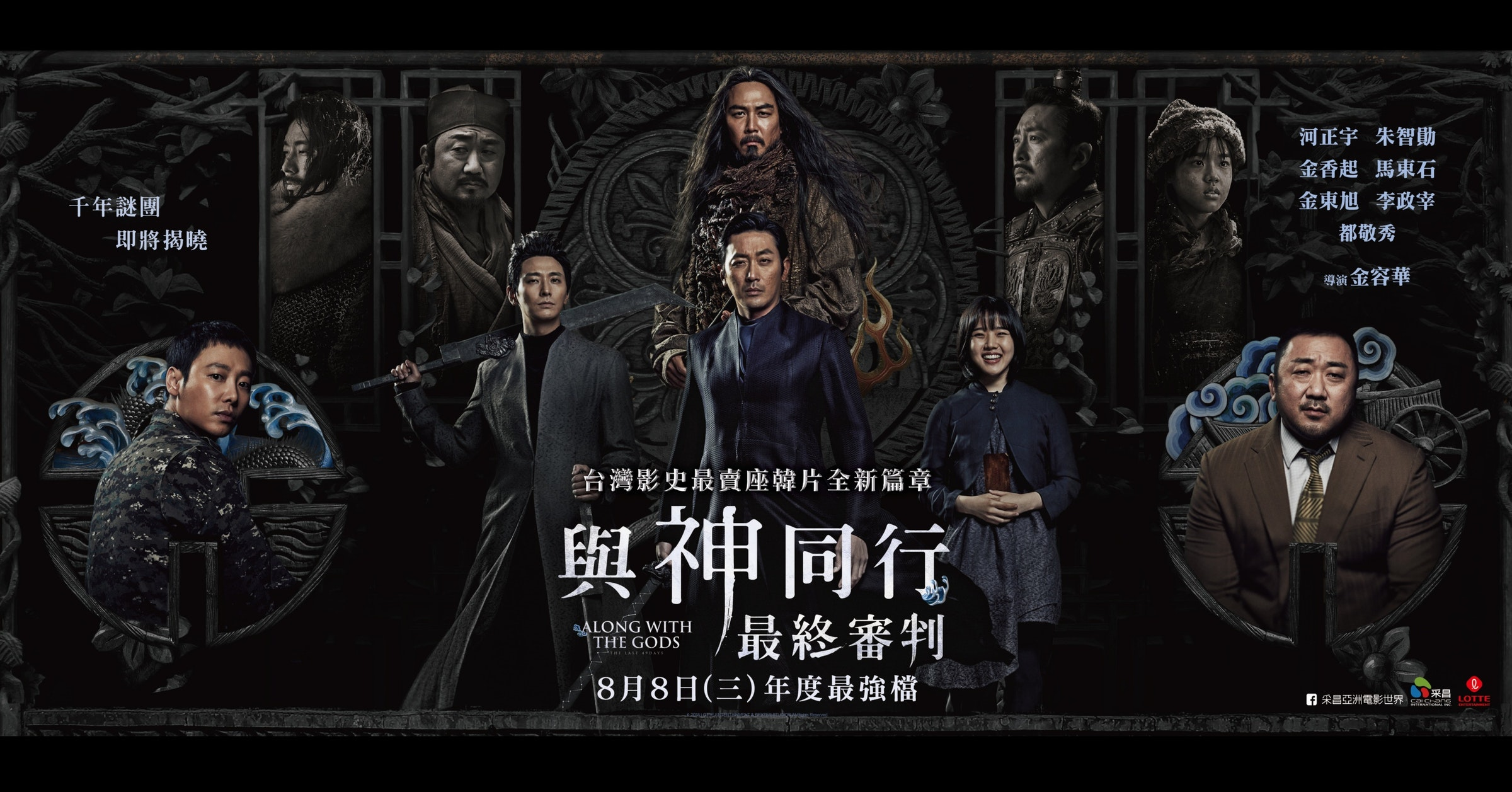 Along with the Gods: The Last 49 Days, Along with the Gods: The Two Worlds, 銅盤嚴選韓式烤肉-新竹巨城店, , 威秀影城, Cinema, cinema, 涓豆腐, Cinemark, Film, marley and me book, darkness, film, action film, computer wallpaper