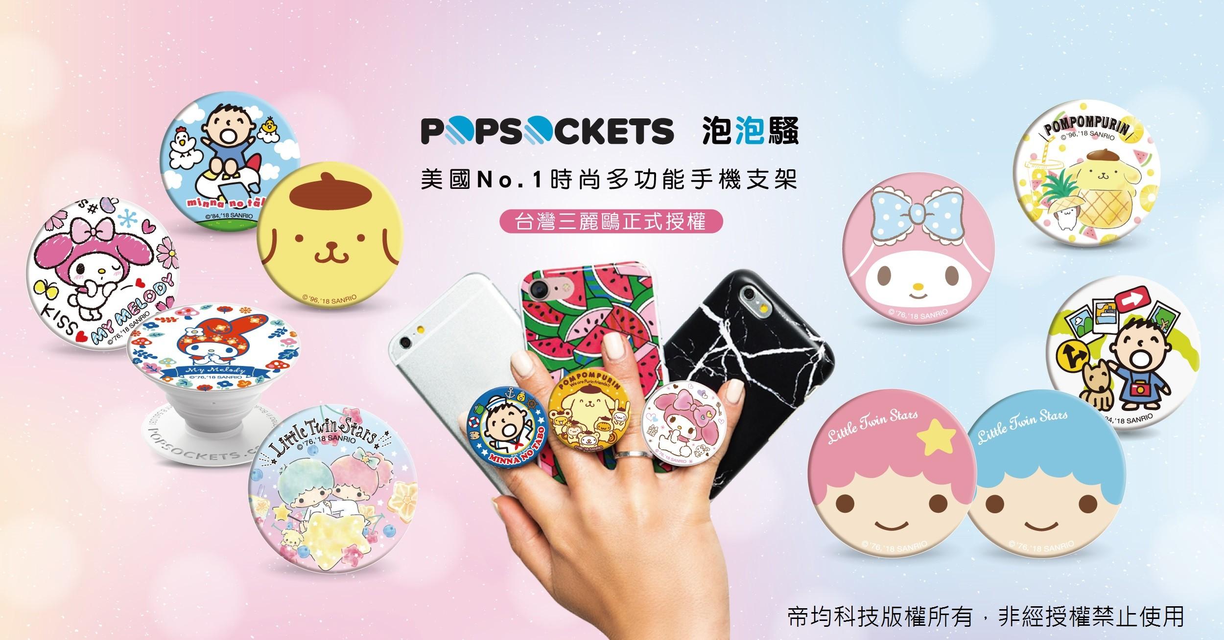 帝均科技有限公司, , Sanrio, PopSockets, Wugong 5th Road, , , , , , nail, product, finger, product, nail, easter egg, food, font
