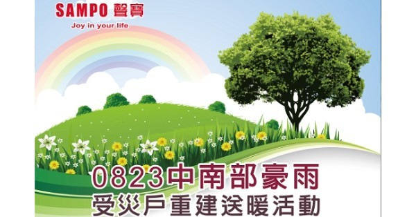 Vector graphics, Image, Tree, Graphics, Green, Drawing, Download, Landscape, Design, Rainbow, green tree 5'x7'area rug, green, tree, text, grass, flora, advertising, energy, plant, sky, graphics, Hainan Airlines