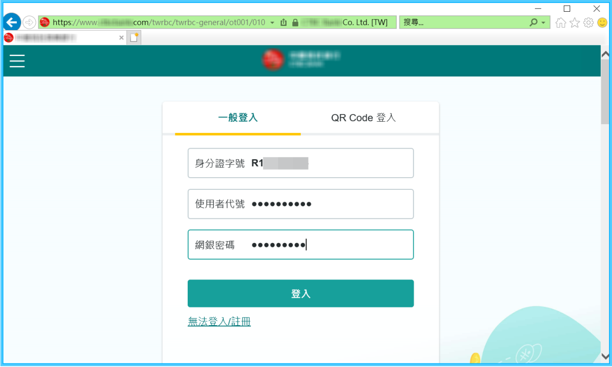 Computer program, Computer, Malware, Antivirus software, Trojan horse, Computer virus, Computer Software, Internet, Network security, Computer security, web page, Text, Green, Blue, Web page, Line, Font, Screenshot, Software, Technology, Parallel,技術,計算機,線,藍色,綠色,字體,截圖,文本,互聯網,並行,計算機軟件,計算機程序,軟件,網頁,計算機安全,計算機病毒,防病毒軟件,惡意軟件,特洛伊木馬,網絡安全