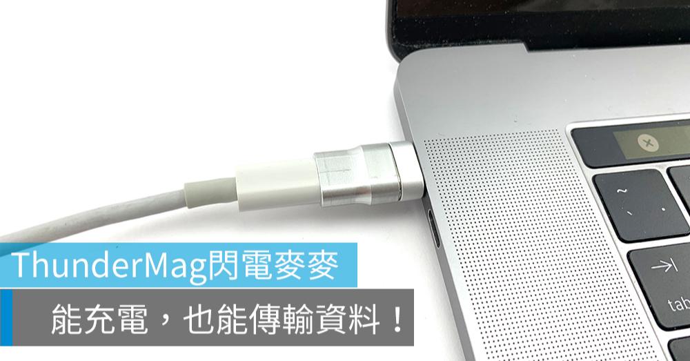 ThunderMag,磁吸,充電,Magsafe,Macbook,轉接,傳輸,推薦,USB Type-C