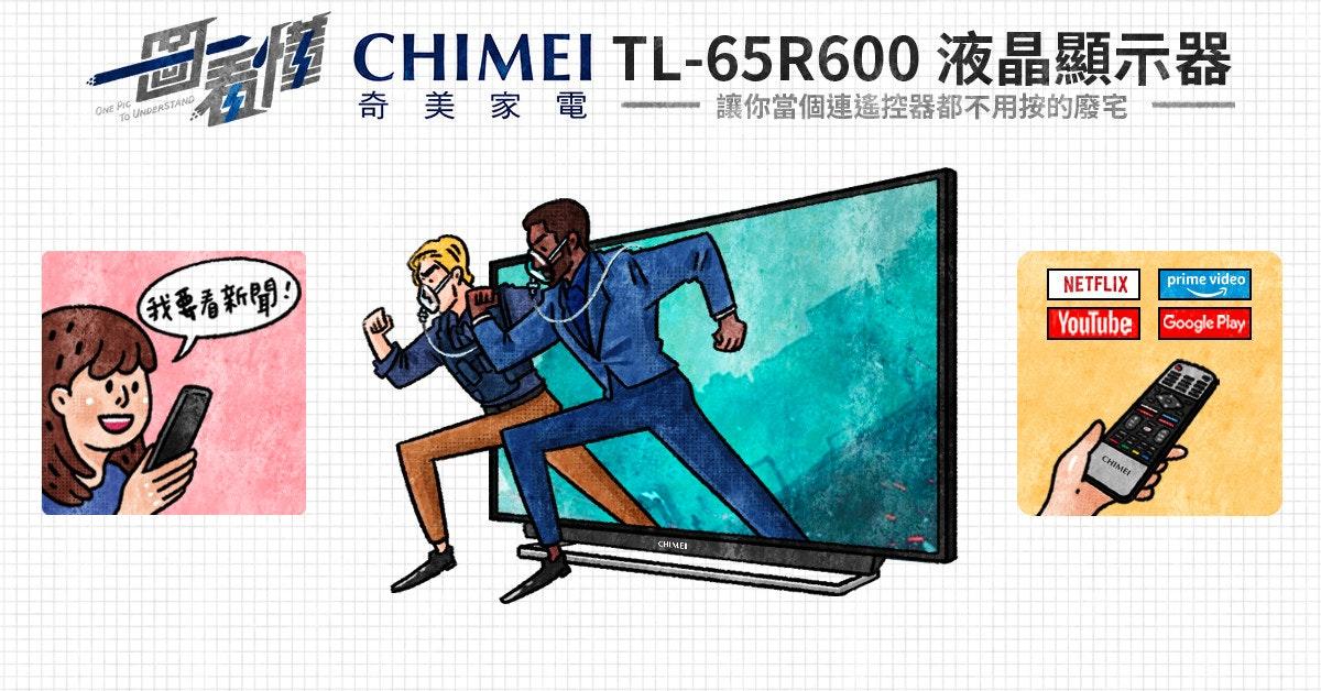 一圖看懂 奇美 R6 系列 TL-65R600 液晶顯示器:讓你當個連遙控器都不用按的廢宅