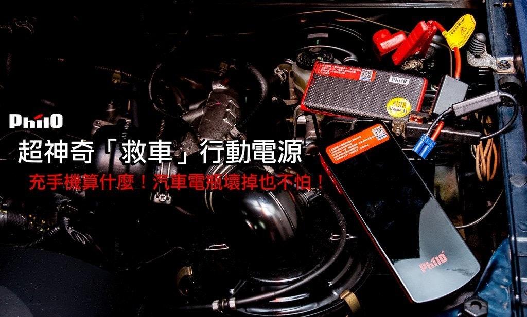 是充手機算什麼啊?這顆行動電源還能幫你發動汽車咧!這篇文章的首圖