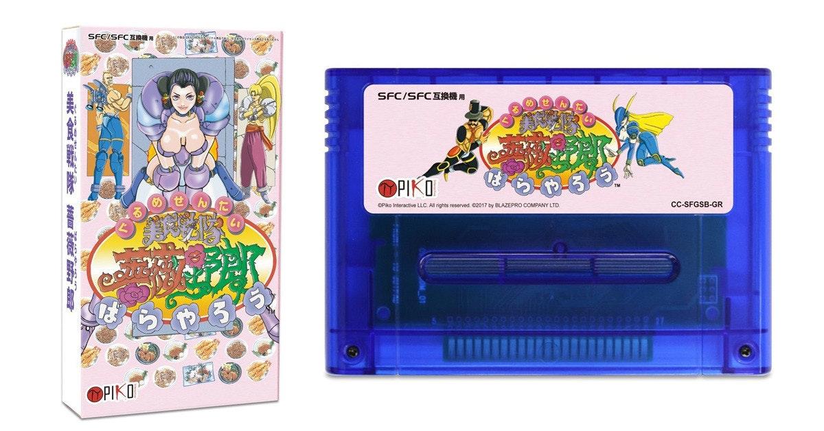 是又一20多年經典超任稀世遊戲回歸:美食戰隊薔薇野郎這篇文章的首圖