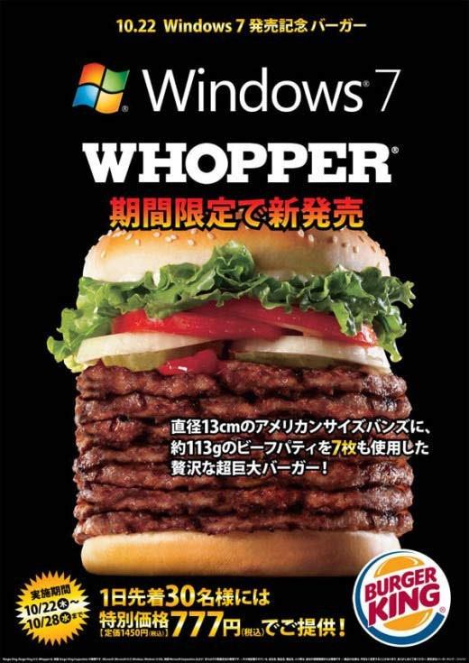 是【這樣也行?】漢堡王搭上微軟視窗7上市的行銷話題,強!這篇文章的首圖