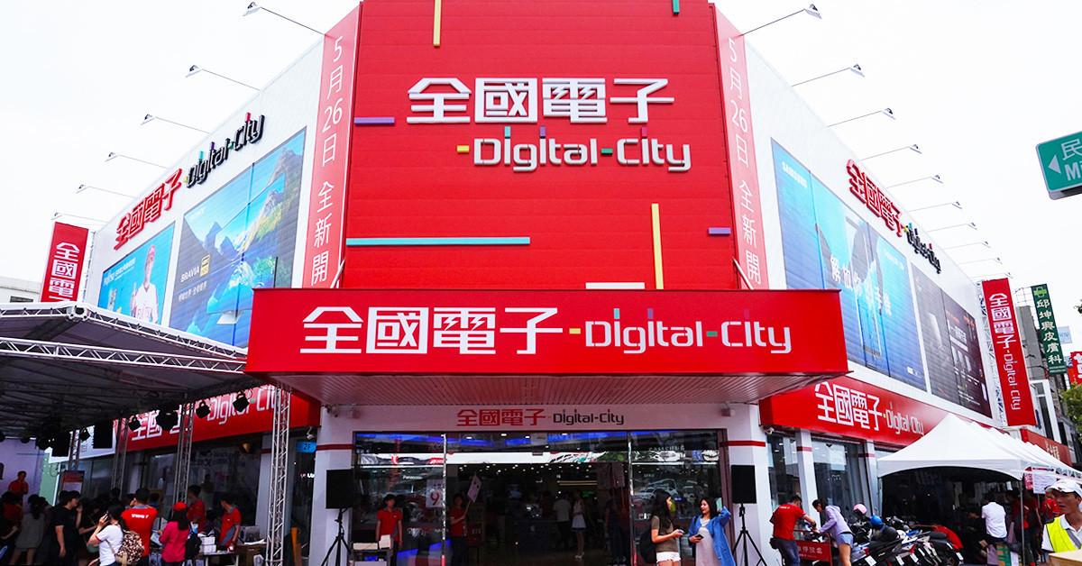 是台灣的電器百貨公司? 全國電子Digital City主題量販店這篇文章的首圖
