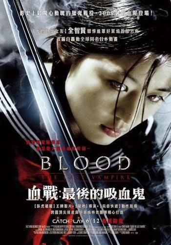 是片名翻譯:血戰:最後的吸血鬼 (陸譯:最後的吸血鬼 小夜刀)這篇文章的首圖