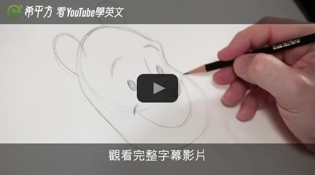 是簡單四步驟,手殘也可以畫出小熊維尼!這篇文章的首圖