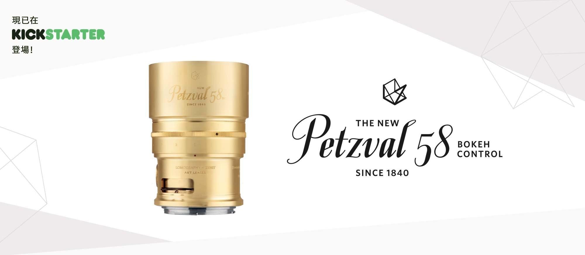 是Lomography 在 Kickstarter 推出 New PETZVAL 58 螺旋散景鏡,體驗螺旋散景或是當收藏品兩相宜這篇文章的首圖