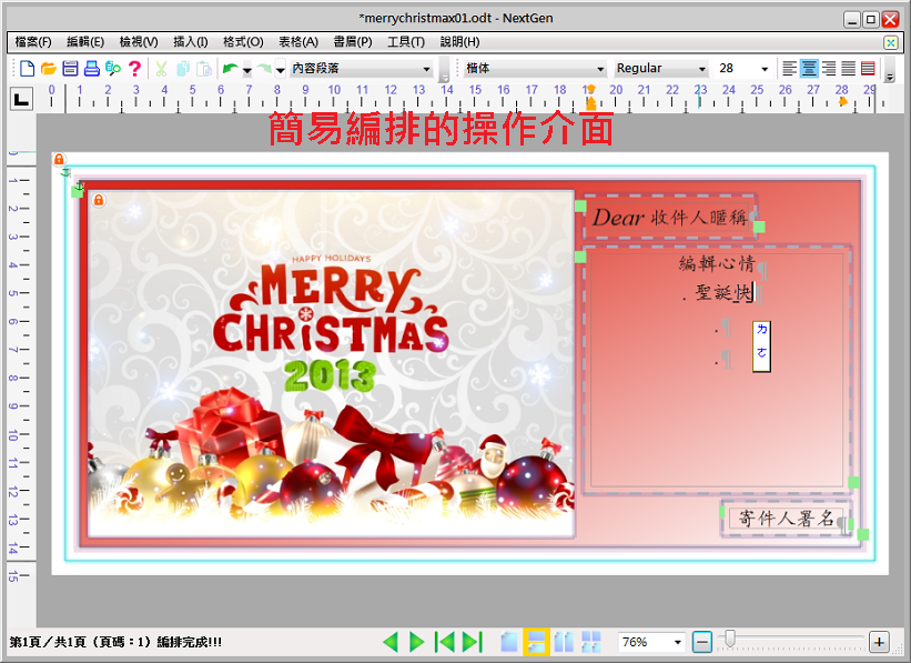 是編輯專屬獨特的聖誕卡,免費排版軟體 NextGen(52MB@繁中/簡體/英)這篇文章的首圖