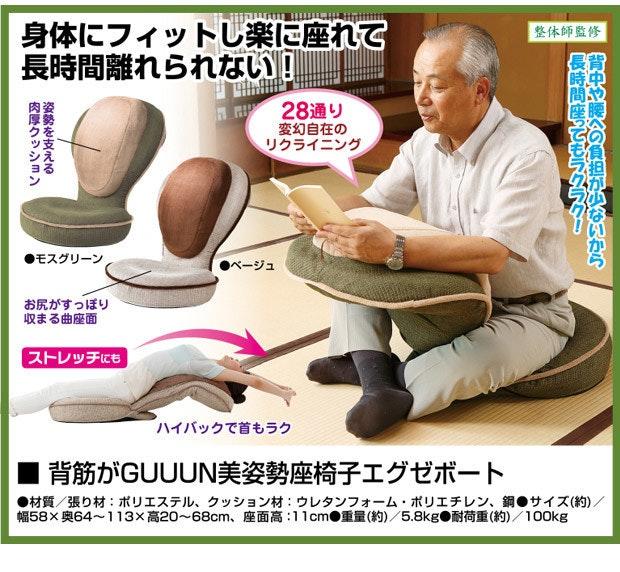 是正坐反坐都可調整的人體功學和室椅這篇文章的首圖