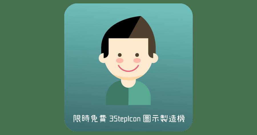 是【限時免費】3StepIcon 圖示 icon 製造機產生器,產出各種大小 Android、iOS 圖示這篇文章的首圖
