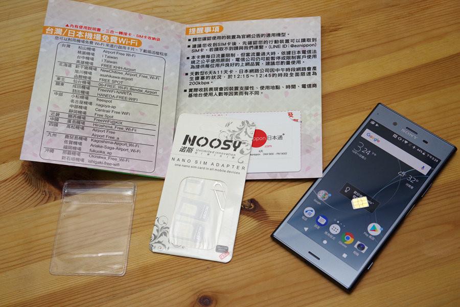 是為日本自由行提供不受限的上網經驗, EZ Nippon 日本通 6 日吃到飽上網卡動手玩這篇文章的首圖