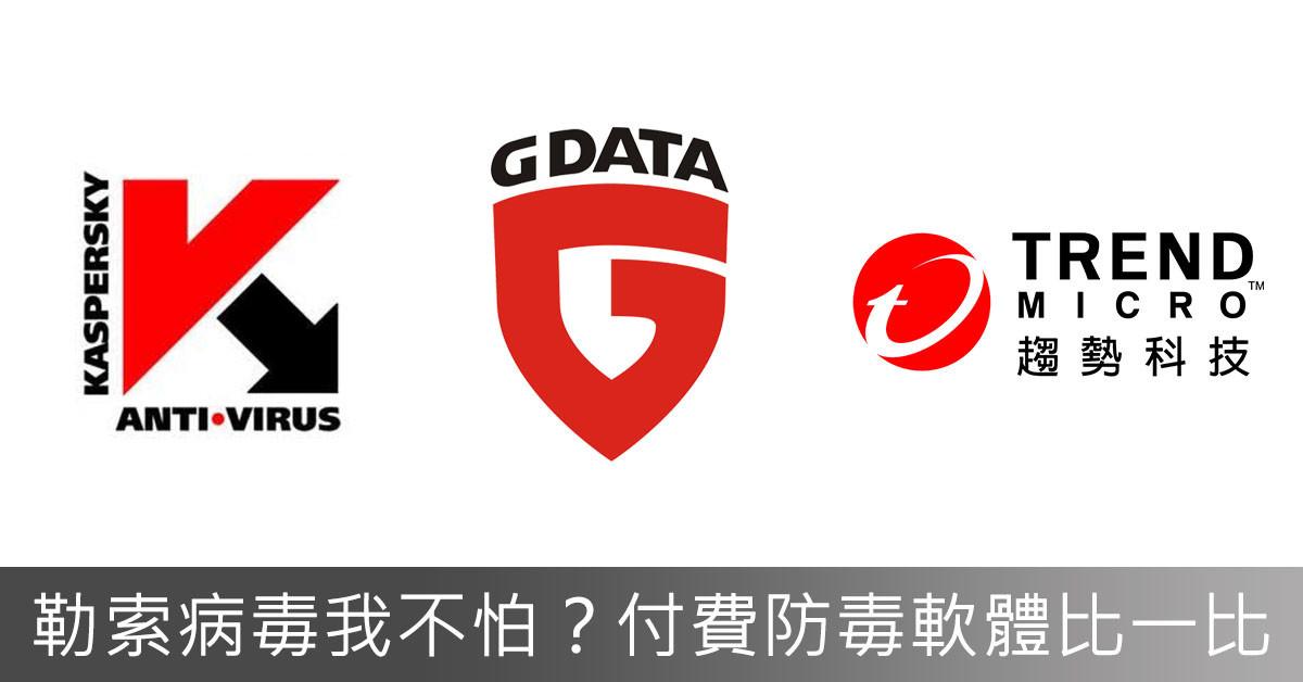 是懶科技:勒索病毒我不怕?從G-Data、卡巴斯基、趨勢PC-cillin雲端版 看防毒軟體如何對付勒索病毒這篇文章的首圖