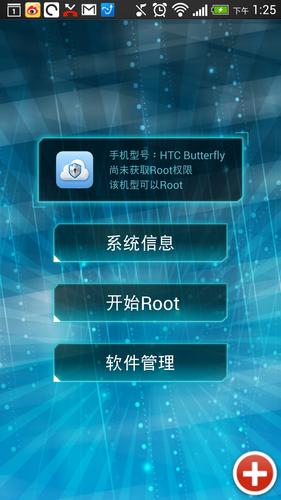 是真的可以一鍵 root:一鍵 root 大師(加強版)這篇文章的首圖