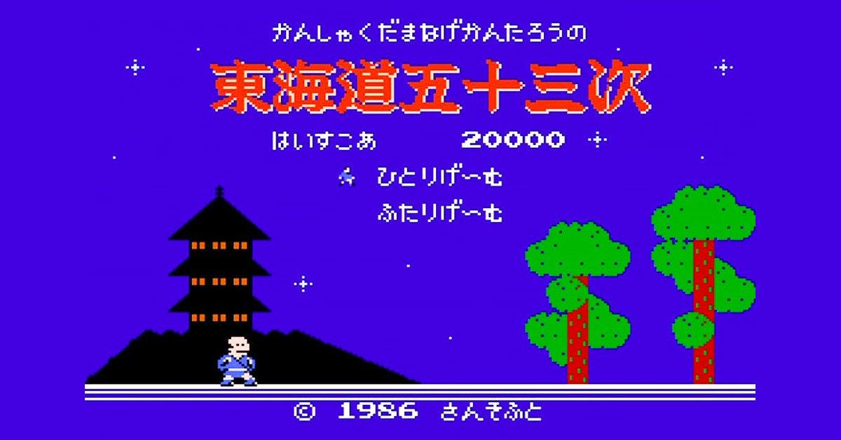 是由53個驛站所串聯編織出的經典任天堂紅白機遊戲:東海道五十三次這篇文章的首圖