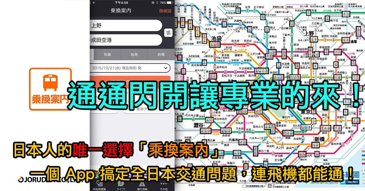 是轉乘問題交給最專業的!日本「乗換案内」App 解決你一切交通問題,連飛機都能查喔!這篇文章的首圖
