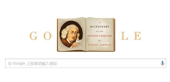 是我到底看了些甚麼之約翰遜英文字典編者詹森博士生日快樂這篇文章的首圖