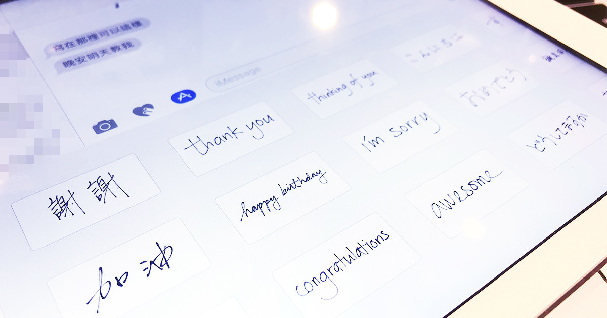 是[蘋果急診室] iPhone 入門特輯(三)長輩們的最愛!不用打字就能關心你的「手寫訊息」這篇文章的首圖