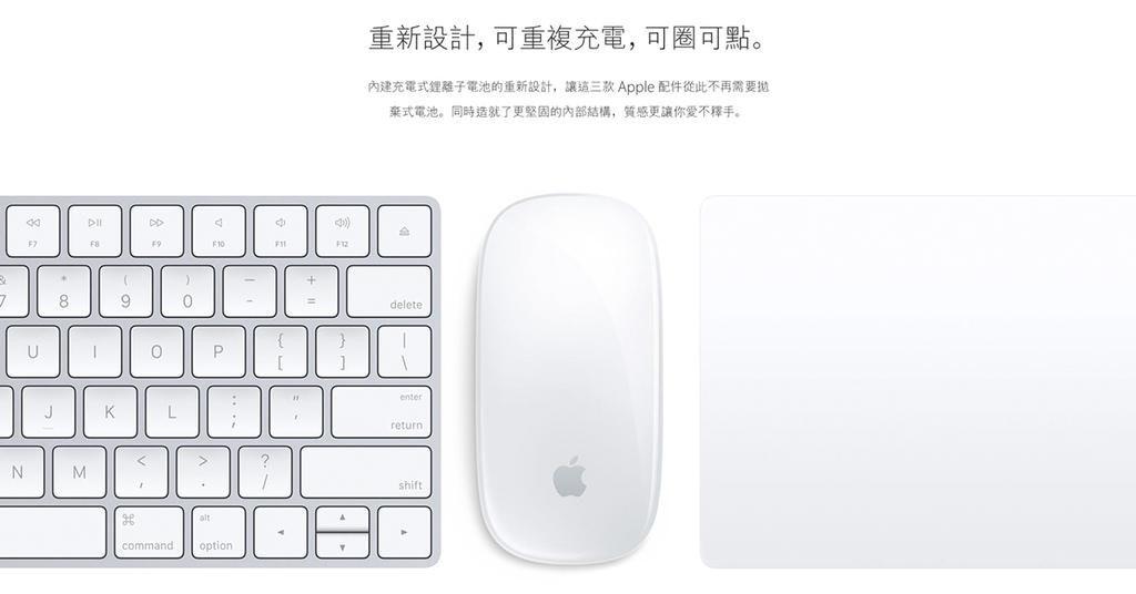 是[蘋科技] 原廠鍵鼠組全更新!觸控板支援 Force Touch、內建電池、以及 ... 再貴一千!這篇文章的首圖
