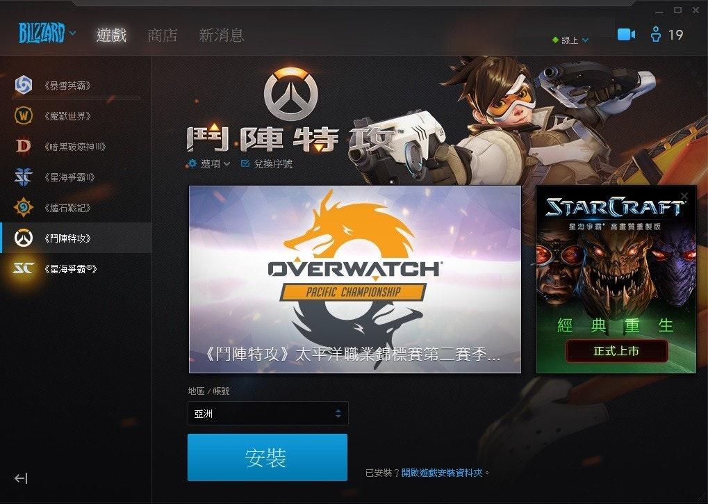 是承認品牌重塑決策錯誤, Blizzard 重新將 Battle.net 名稱放回服務平台這篇文章的首圖