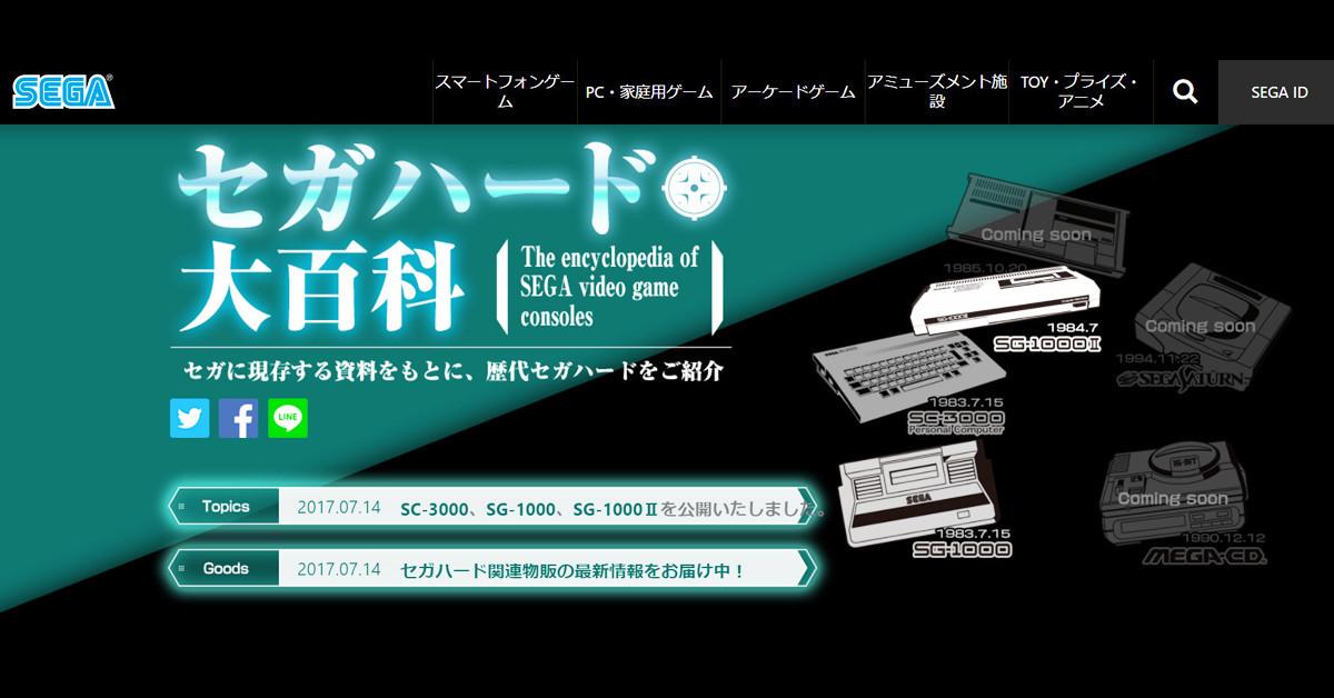 是Sega大百科網站大改版 新增360度產品圖片與歷史內容這篇文章的首圖