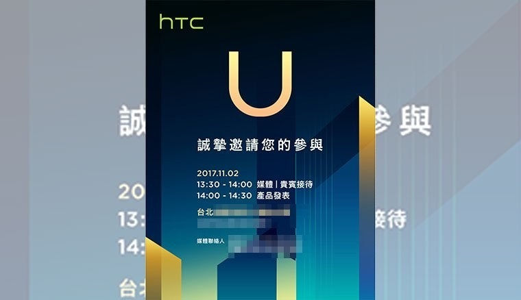 HTC U11, HTC U11+, , HTC, Taipei, HTC, Android, 癮科技, Product, , graphic design, product, font, product, brand, graphic design, display advertising, HTC Corporation