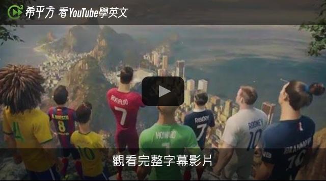 是【希平方英文報】看勵志動畫迎接2014世足賽這篇文章的首圖