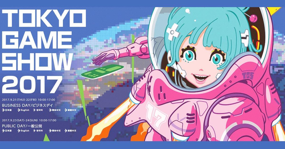 是2017東京電玩展正式開跑 超過600間遊戲公司共展出1300多款遊戲這篇文章的首圖