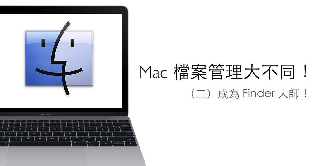 是[蘋果急診室] Mac 電腦入門特輯:檔案管理大不同!(二)成爲 Finder 大師!這篇文章的首圖