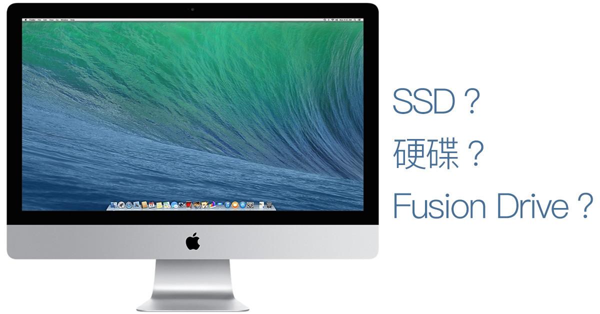 是[蘋果急診室] Mac 選購指南(一)硬碟容量如何選?硬碟、Fusion Drive、SSD 我該買哪種才好呢?這篇文章的首圖