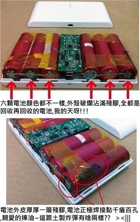 是【專欄】行動電源大揭密(03) - 台灣人怎麼可以不對黑心貨忿怒?這篇文章的首圖
